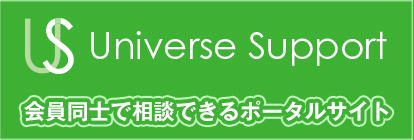 ユニバースサポート